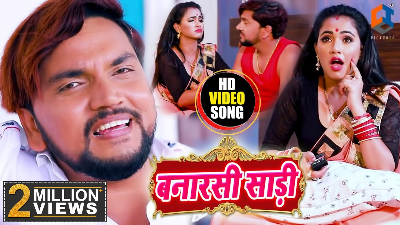 VIDEO SONG - ला दी ना साड़ी बनारसी पिया - Banarasi Saree - #Gunjan Singh का New Bhojpuri Song 2020