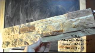 каменные обои - что это?(Более подробная иннформация: http://remontmaker.ru/kamennye-oboi/ или по телефону: 98 - 62 -64 изготовление и продажа каменных..., 2012-09-26T21:15:24.000Z)
