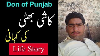 Kashi Bhatti full life story in urdu and hindi - Punjab gangster - Punjab famous don