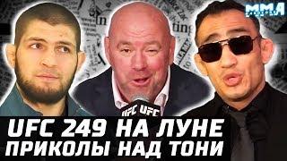 Шансов на UFC 249 все меньше. Приколы над Тони. 3 новых ЗАЛЕТА в ТОП-10 UFC. Что будет делать Хабиб?