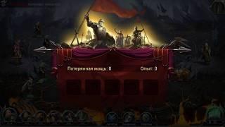 "Ивент ''дом монстров"" War and Magic"