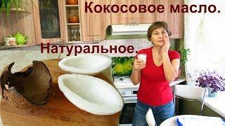 дела кокосовые. Добываю кокосовое масло