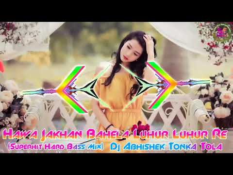 New Nagpuri Dj Song 2018   Hawa Jakhan Bahela Luhur Luhur Re Superhit Hard Bass Mix