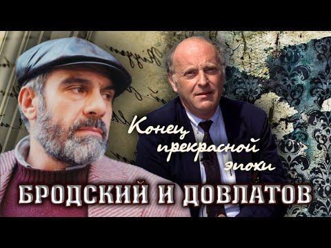 Конец прекрасной эпохи. Бродский и Довлатов. Фильм 2 | Центральное телевидение