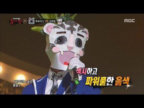 [King of masked singer] 복면가왕 - Kang Baekho 2round - kiss me 20170521
