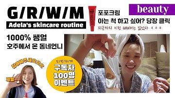 Skincare routine for dry skin w/ Korean & Australian products   건성피부 기초케어  루카스포포크림 활용팁