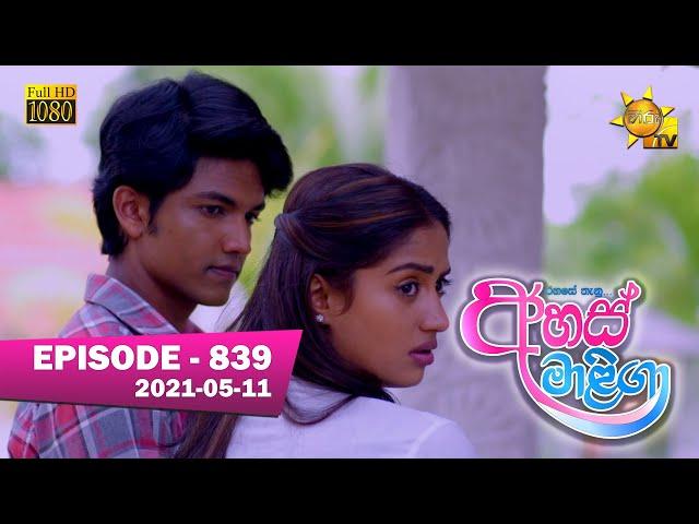 Ahas Maliga | Episode 839 | 2021-05-11