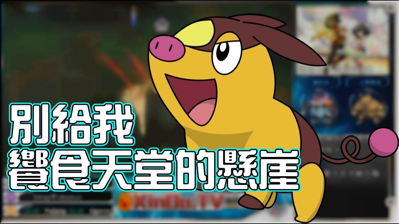 【精靈寶可夢】1002 實況精華 - 暖暖豬出閃實錄 最後卻....=_= - YouTube