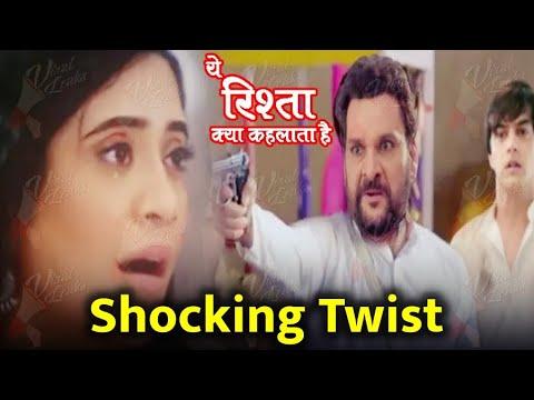 YRKKH | Shocking Twist | Seerat की जान का दुश्मन बनेगा Narendra, Kartik देगा साथ?