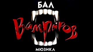Мюзикл Бал Вампиров (Аудио сборник 2017)