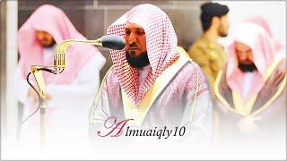 جودة عالية | الشيخ د. ماهر المعيقلي يُحبر بالصبا الشهير أروع التلاوات | سـورة الأعراف (٨٠-١٤١)