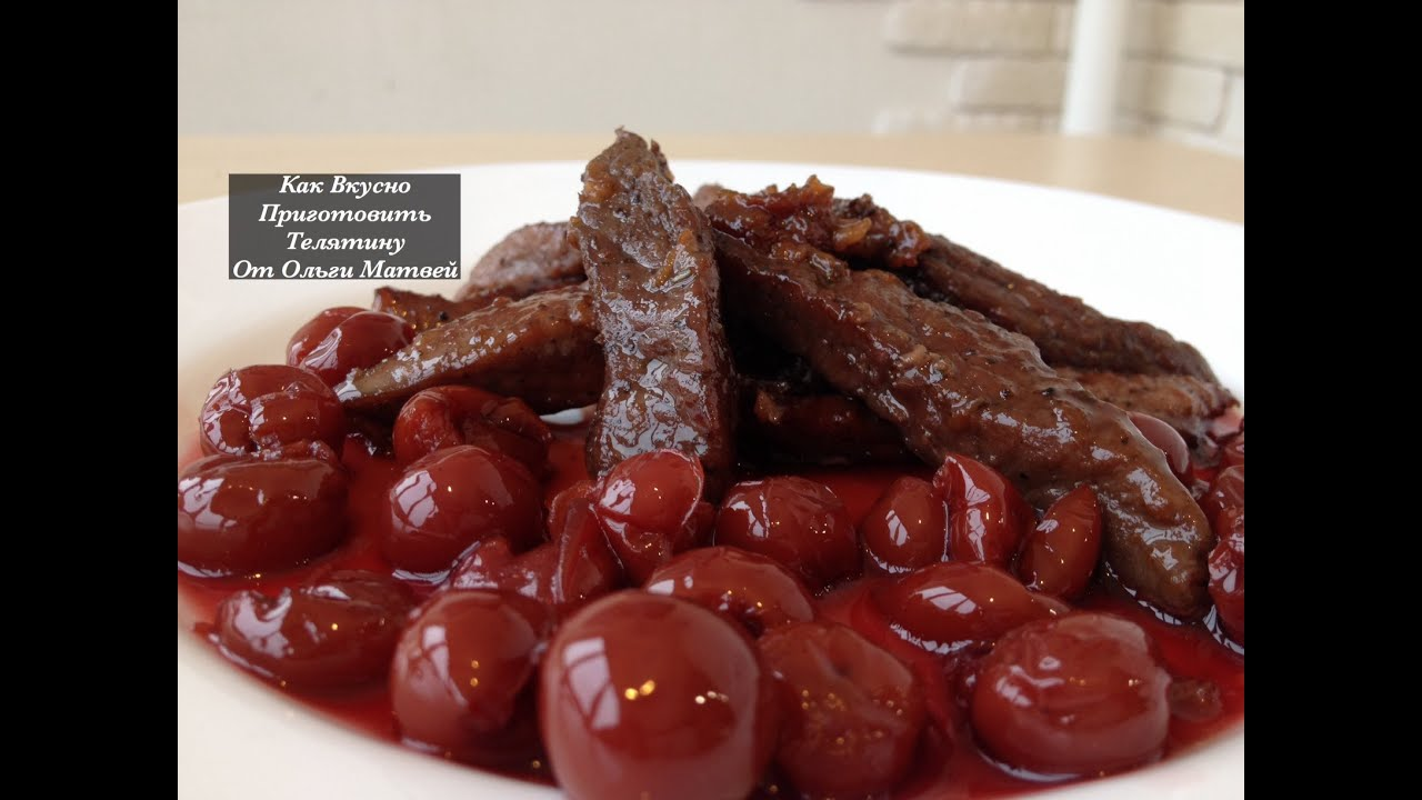 Как Вкусно Приготовить Телятину (Говядину) Beef with Cherry Sauce