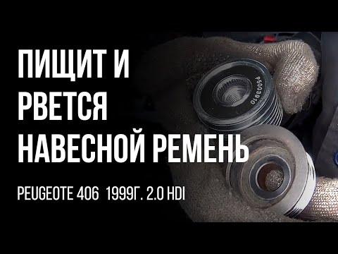 Пищит и рвется навесной ремень агрегатов. Peugeote 406  1999г. 2.0 HDI
