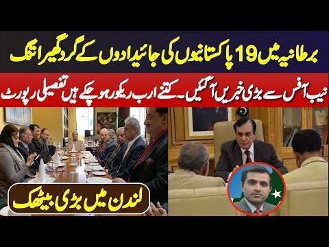 Imran Waseem: How much  looted money recovered by NAB || PMLN in London