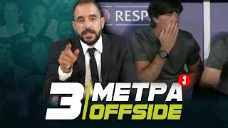 3 Μέτρα Offside - Επεισόδιο 3 | Luben TV