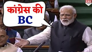 Modi ने BC बोलकर Congress पर बोला हमला तो हंसने लगा सदन !