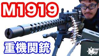 【RWA】ブローニング M1919 重機関銃 5000発撃てる電動ガン・マック堺のレビュー動画#415 thumbnail