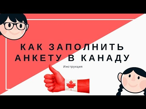 Как заполнить анкету в Канаду. Пошаговая инструкция