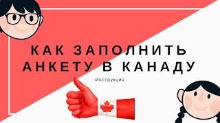 Як заповнити анкету до Канади. Покрокова інструкція