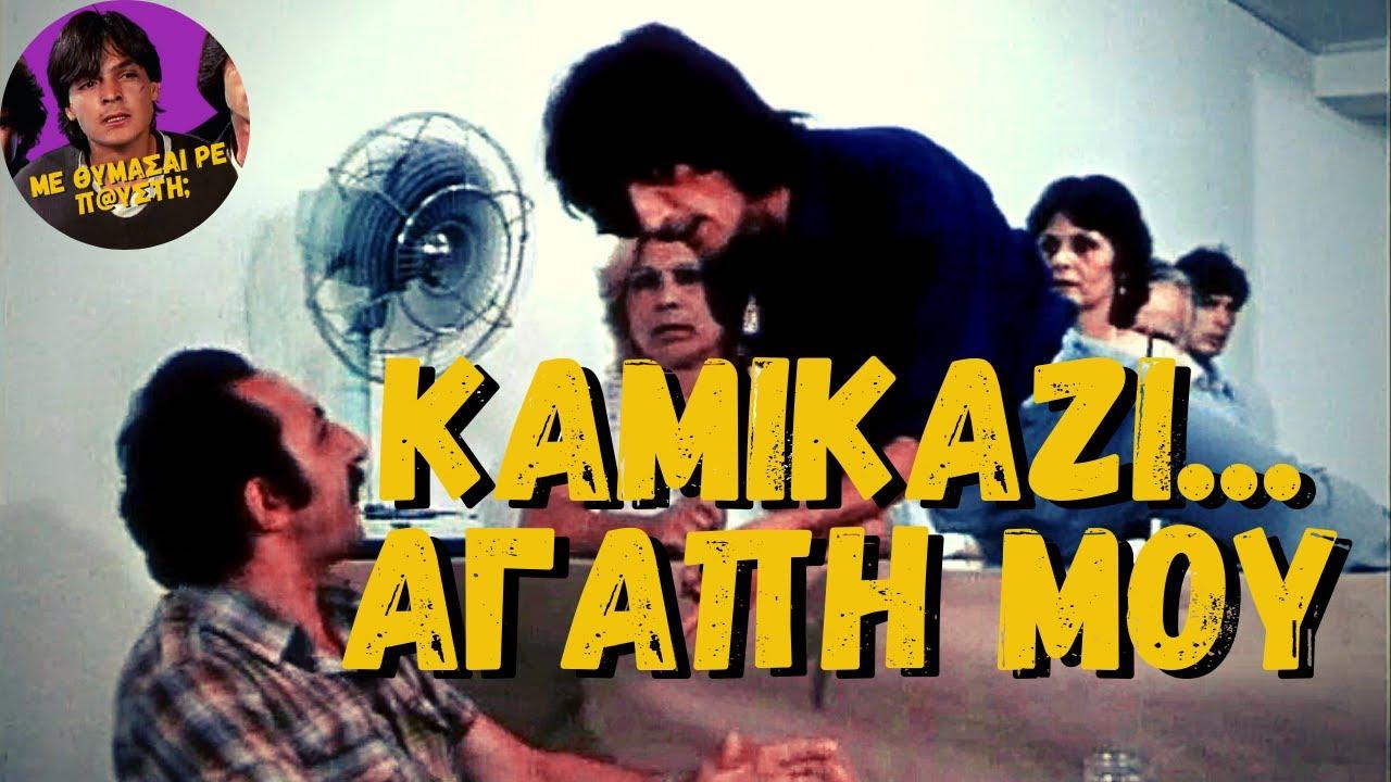 Download Καμικάζι Αγάπη Μου (1983) [Ελληνική Ταινία]