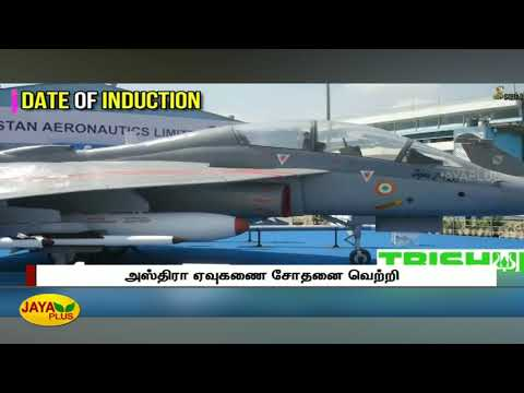 Astra missile   India  இந்தியாவின் அதிநவீன  அஸ்திரா ஏவுகணை சோதனை வெற்றி   #Astra #missile   #India   #JayaPlus television is one among the foremost runner in Tamil News and media fields. Jaya plus comes under the whole brand of Jaya TV which includes four main stream channels. Jaya Plus live streams all major political happenings and current updates on a 24/7 basis daily. We cover recent updates of all genres like politics, media, movies, magazines with a policy of all under one roof. Apart from news we have talk shows and infotainment programmes like Achchum Asalum, Kelvigal Aayiram and Medhuva Pesunga.  Facebook - https://www.facebook.com/jayapluschannel/  Twitter - https://www.twitter.com/jayapluschannel  InstaGram - https://www.instagram.com/jayaplusnews/  Website - http://www.jayanewslive.com    Program Playlists :   Achum asalum - http://bit.ly/AchumAsalum  Medhuva Pesunga - https://www.youtube.com/playlist?list=PLeimZv3JlrlhTJ-LUI86bLKz2k2jBqwGW  Kelvigal Aayiram - https://www.youtube.com/playlist?list=PLeimZv3Jlrliz19ZEWCbx1IX8MRUndTk3  Makkal Manasu - https://www.youtube.com/playlist?list=PLeimZv3JlrliLJ6bdEmJ1QjyAd_bYR7qU  Special Stories - https://www.youtube.com/playlist?list=PLeimZv3Jlrli-sC79IKBT4esNoYVDO_Oh