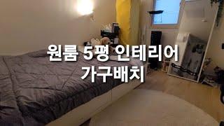 원룸 5평 인테리어 - 랜선집들이 / 룸투어 / 5평 …