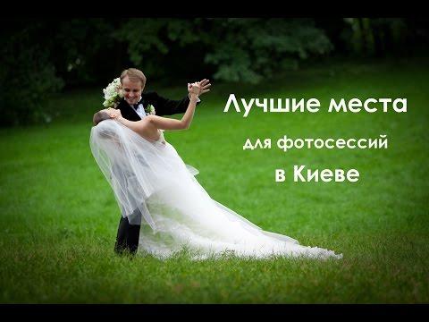 Лучшие Места для фотосессий в Киеве