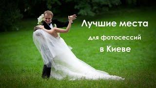 видео фотографы на свадьбу киев