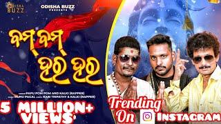 Bam Bam Hara Hara   Papu Pom Pom   ft. Kalki   Munu pagal   Odisha Buzz Mp3 Song Download