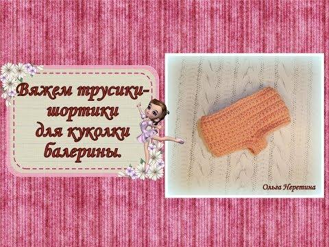 Вяжем трусики-шортики для куколки (балерины).