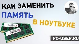 Как добавить память ноутбуку? Замена памяти на примере 2-х ноутбуков