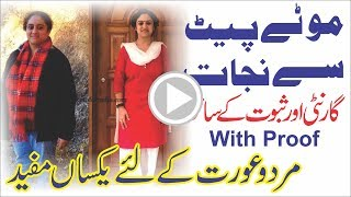 Superb and Easy home remedy to get rid of extra weight and fats   weight loss tips  shakeel abbasi
