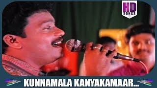 "Malayalam movie Junior Mandrake Part   Song ""Kunnimala..'"
