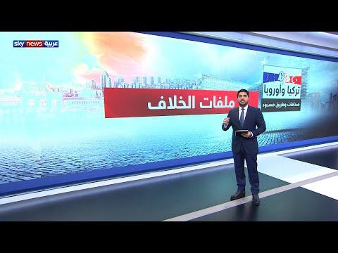 #تركيا و #أوروبا.. صدامات وطريق مسدود sky news arabia سكاي نيوز سكاي نيوز عربية  - نشر قبل 5 ساعة