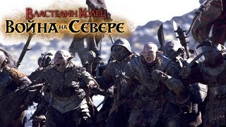 Властелин Колец: Война на Севере - Сложная Битва #12