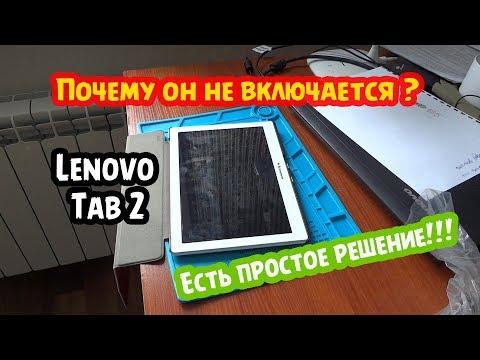 Не Включается Планшет. Что делать? Lenovo Tab 2 A10-70L