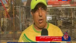 كورة_كل_يومI | شاهد أراء نجوم النادي المصري القدامي لمباراة الاهلى