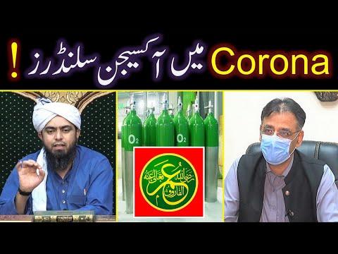 Oxygen Cylinder Issue in PAKISTAN ??? Hazrat OMAR r.a & SHARAB Issue ??? Engineer Muhammad Ali Mirza