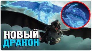 Крылатый Ужас в мультфильме Как приручить дракона 3