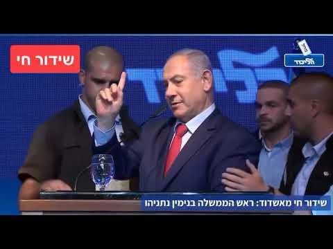 """נתניהו בעצרת הבחירות באשדוד מבקש מהקהל לתפוס מחסה ואנשי הביטחון מפנים אותו. מתוך ערוץ הליכוד ורה""""מ"""