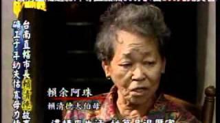 台灣演義:賴清德的故事(1/4) 20101128