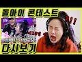 10년 전, MBC 무한도전 돌+아이 콘테스트 나갔던 채희선 [채채TV]