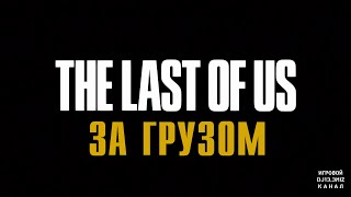 2 - Видео прохождение The Last of Us Remastered - Идем за грузом (PS4) (No comments)