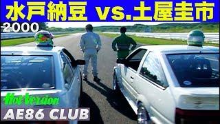 水戸納豆 vs.土屋圭市 究極のAE86対決!!【Best MOTORing】2000