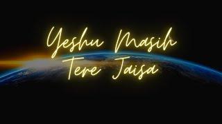 Yeshu Masih Tere Jaisa Hai Koi Nahi (Trying Again)