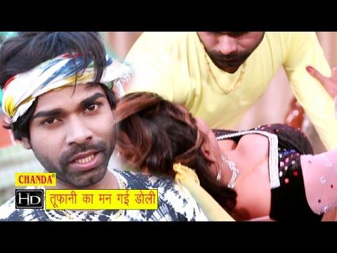 तूफानी का मन गई डोली || Tufani Ka Man gayi Doli Tufani lal || Bhojpuri Hot New Latest Song 2016