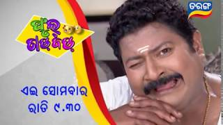 Full Gadbad | Weekly Promo | Odia Serial – TarangTV