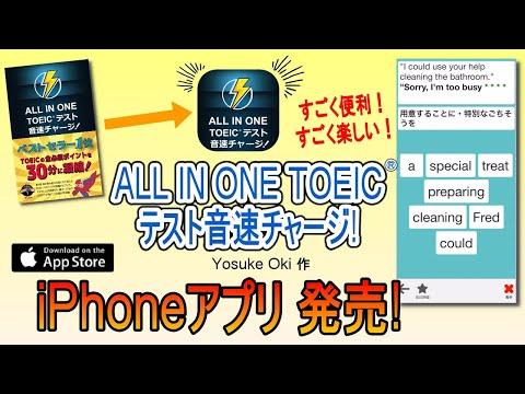 iPhone用アプリ『ALL IN ONE TOEICテスト音速チャージ!』(Yosuke Oki作)の紹介