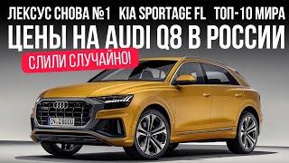 Цены на Audi Q8 в России, ГИБДД против бумаги, ТОП 10 мира и... Микроновости Окт 2018 смотреть
