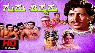 GURU SHISHYARU | Fiction |Superhit Kannada Movie Full HD |Vishnuvardhan, Manjula |Latest 2016 Upload